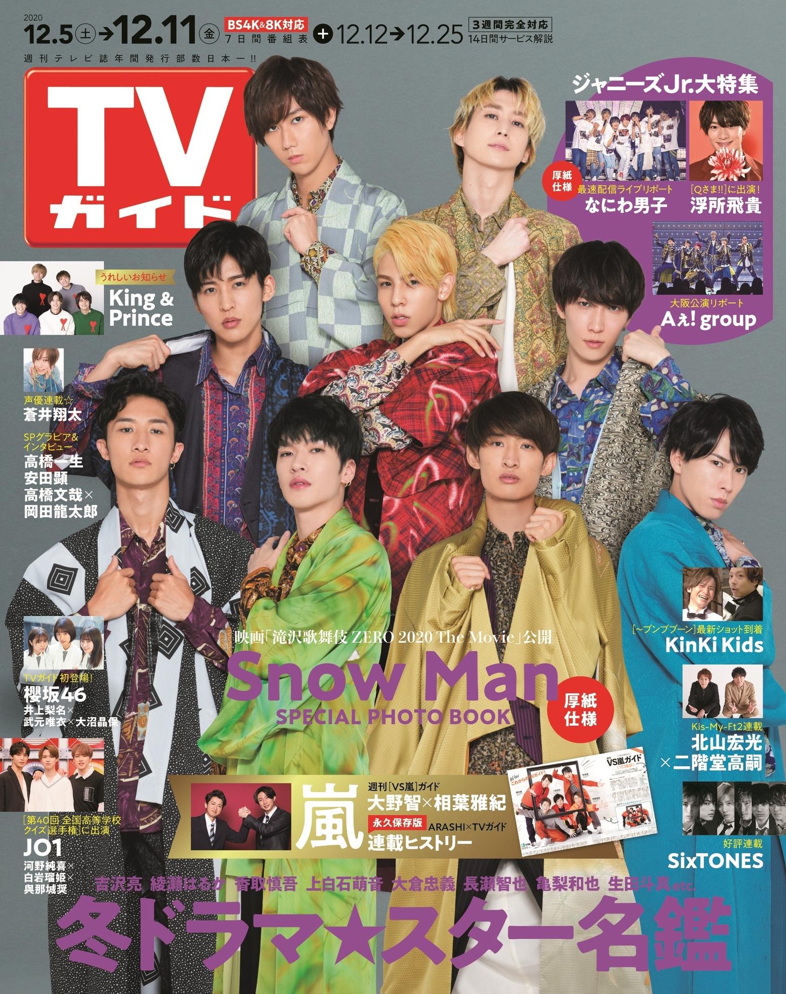 テレビ キンプリ 12 出演 月